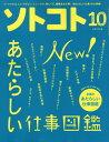 【新品】【本】SOTOKOTO(ソトコト)