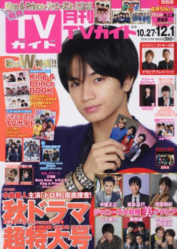【新品】【本】月刊TVガイド関西版
