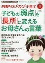 【新品】【本】PHP のびのび子育て