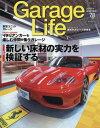 【新品】【本】Garage Life
