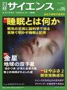 【新品】【本】日経サイエンス