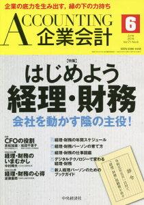 【新品】【本】Accounting(企業会計)