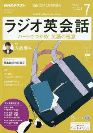 【新品】【本】NHKラジオラジオ英会話