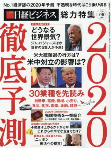 日経マネー増刊