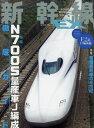 新幹線EXPLORER
