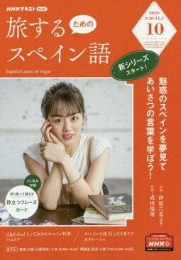 【新品】NHKテレビ旅するためのスペイン語