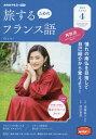 【新品】NHKテレビ旅するためのフランス語