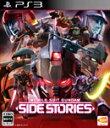 【中古】機動戦士ガンダム サイドストーリーズ 通常版 PS3 BLJS-10270/ 中古 ゲーム