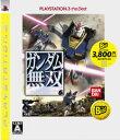 【中古】ガンダム無双 『廉価版』 PS3 BLJM-55004/ 中古 ゲーム