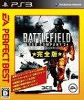 【中古】バトルフィールド バッドカンパニー2 完全版 『廉価版』 PS3 BLJM-60507/ 中古 ゲーム