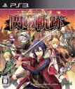 【中古】 英雄伝説 閃の軌跡2 通常版 PS3 BLJM-61183 / 中古 ゲーム