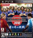 【中古】ワールドサッカー ウイニングイレブン 2010 蒼き侍の挑戦 PS3 BLJM-60224/ 中古 ゲーム