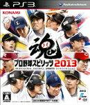 【中古】プロ野球スピリッツ2013 PS3 PS3 BLJM-60581/ 中古 ゲーム