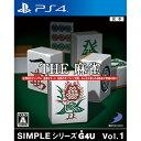 シンプルG4U Vol.1 THE 麻雀 【新品】 PS4 ソフト PLJS-70009 / 新品 ゲーム