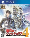 【中古】戦場のヴァルキュリア4 PS4/ 中古 ゲーム