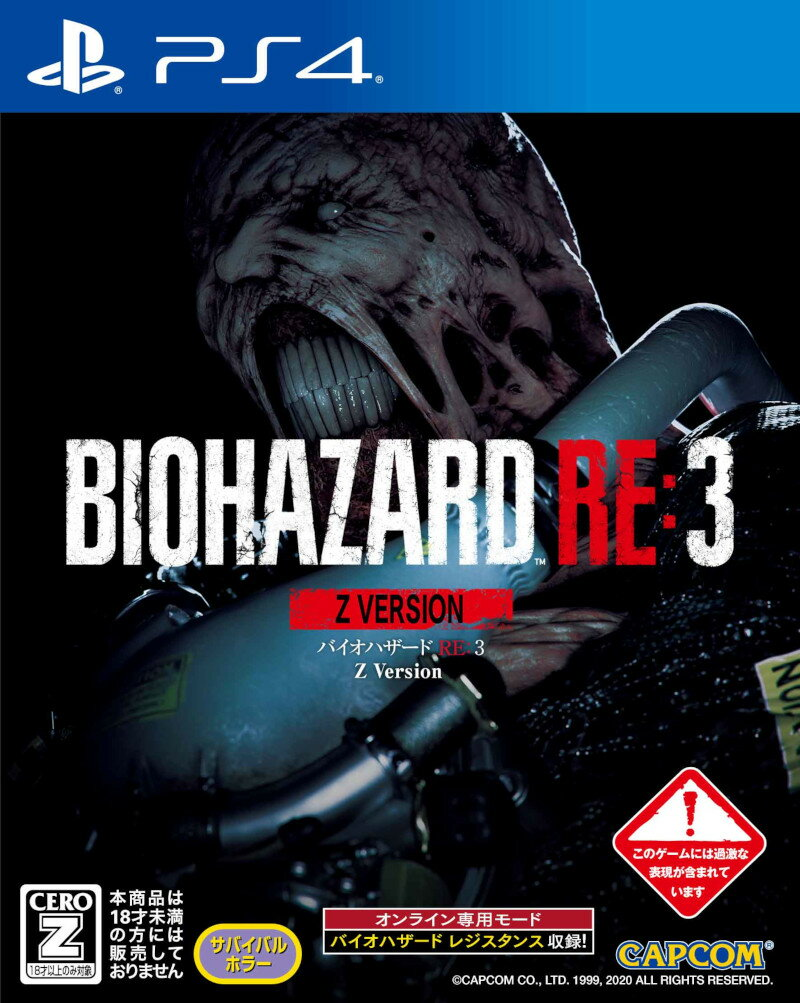 プレイステーション4, ソフト BIOHAZARD RE:3( re:3) Z Version PS4 CEROZ PLJM-16581