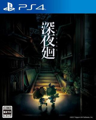 【中古】深夜廻 PS4 PLJS-36004/ 中古 ゲーム