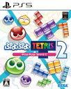 【新品】ぷよぷよ テトリス 2 PS5 ソフト ELJM-30001 / 新品 ゲーム