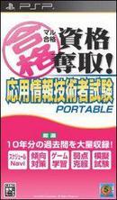 【中古】マル合格資格奪取! 応用情報技術者試験ポータブル PSP ULJS-00417/ 中古 ゲーム