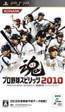 【中古】プロ野球スピリッツ2010 PSP ULJM-05631/ 中古 ゲーム