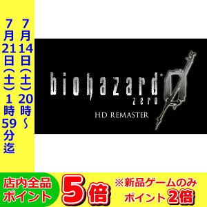 【中古】【ゲーム】【PS3ソフト】バイオハザード0HDリマスター【中古ゲーム】