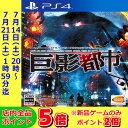 【中古】 巨影都市 PS4 PLJS-70052 / 中古 ...