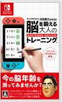 【新品】東北大学加齢医学研究所 川島隆太教授監修 脳を鍛える大人のNintendo Switchトレーニング Nintendo Switch ニンテンドースイッチ ソフト HAC-R-AS3MA / 新品 ゲーム