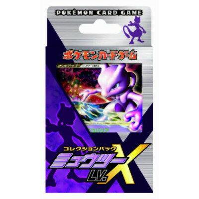 トレーディングカード・テレカ, トレーディングカードゲーム  LV.X