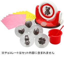 くるくるチョコレート工場【沖縄・離島以外送料無料】