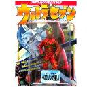桑田二郎マンガ版 ウルトラコレクションフィギュア サイケ宇宙人 ペロリンガ星人