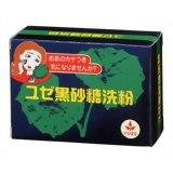 ユゼ 黒砂糖洗粉(黒糖石鹸) 4903075100117 【取寄商品】