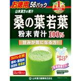 山本漢方 桑の葉若葉粉末青汁100% お徳用 2.5g×56包4979654026840 【取寄商品】
