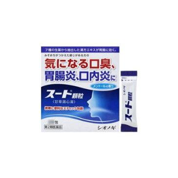 【第2類医薬品】スート顆粒 12包 4987087039245 【取寄商品】