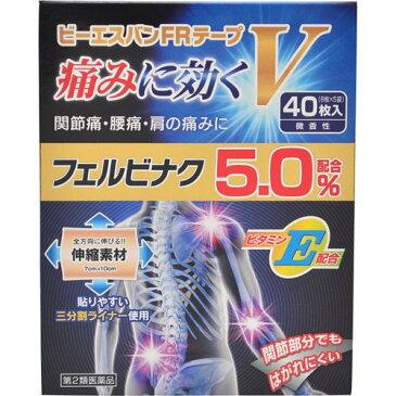 【第2類医薬品】ビーエスバンFRテープV 40枚入 4987475116329 【取寄商品】