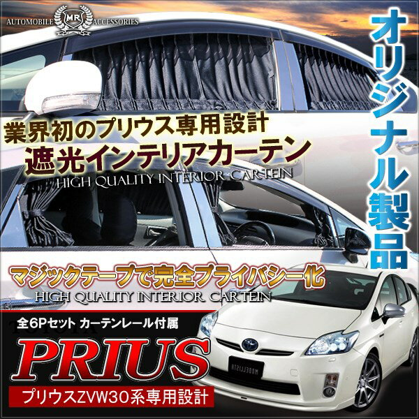 Curtains Ideas car interior curtains : doresu-up | Rakuten Global Market: Prius 30 blackout curtains ...