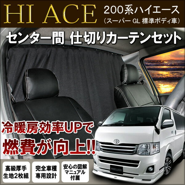 Curtains Ideas car interior curtains : doresu-up | Rakuten Global Market: Hiace 200 series TRH200 S-GL ...