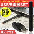 プルームテック 互換バッテリー USB 充電器 付属 電子タバコ【メール便】