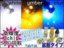 【ポイント10倍】【メール便】 T10 LED ポジション ウェッジ球 ナンバー灯 ポジションランプ ポジション灯 カーテシランプ 2個セット ホワイト ブルー アンバー 拡散 3chip 5SMD バルブ パーツ