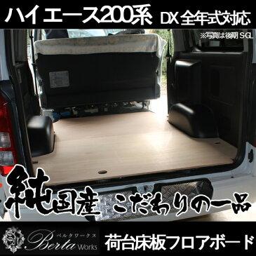 ハイエース200系 DX フロアーボード 1型 2型 3型 4型 標準 床板 荷台 極厚 ボード フロアガード 内装 傷 汚れ 防止 カスタム パーツ