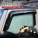 新型ジムニー JB64 パーツ ジムニーシエラ JB74 ドアバイザー...