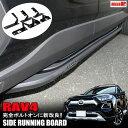 【改良バージョン】トヨタ 新型 RAV4 50系 サイドステップ 北...