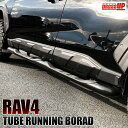 トヨタ 新型 RAV4 50系 パーツ サイドステップ ランニングボ...