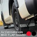 日産 キャラバン NV350 E26 マッドフラップ マッドガード マ...