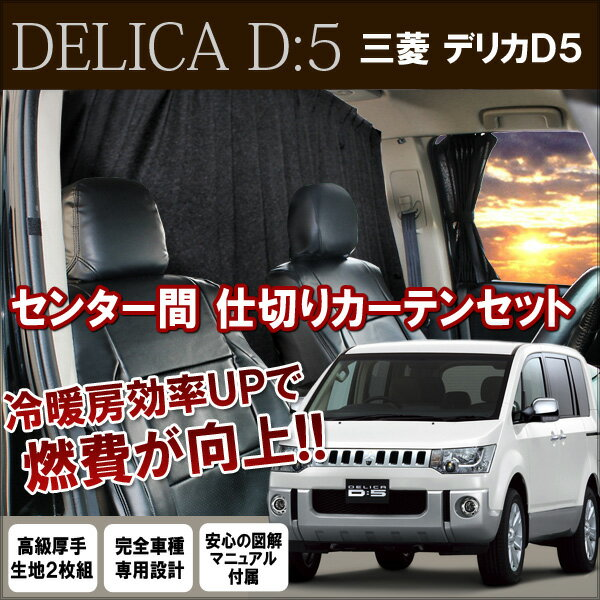 Curtains Ideas car interior curtains : doresu-up | Rakuten Global Market: Delica D5 curtains between the ...