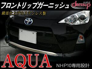 アクア 10系 NHP10 フロントリップ アンダーガーニッシュ【送料無料】 アクア 10系 NHP10 フロ...