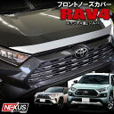 トヨタ 新型 RAV4 50系 パーツ ボンネット ガーニッシュ フー...