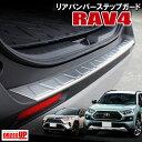 トヨタ 新型 RAV4 50系 パーツ リアバンパーガード リアバン...