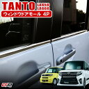 新型タント タントカスタム LA650S LA660S パーツ サイドウィ...