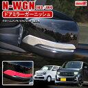 新型 N-WGN NWGN nワゴンカスタム JH3 JH4 パーツ 新型鏡面仕...