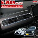 新型 N-WGN NWGN nワゴンカスタム JH3 JH4 パーツ 鏡面仕上げ...